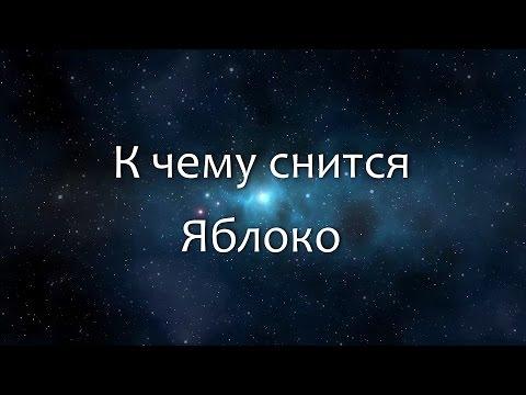 К чему снится Яблоко (Сонник, Толкование снов)
