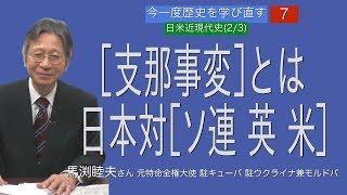 [馬渕睦夫さん][今一度歴史を学び直す] 7 (日米近現代史2/3)[支那事変]とは日本対[ソ連 英 米]