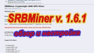 SRBMiner v. 1.6.1 AMD GPU обзор и настройка