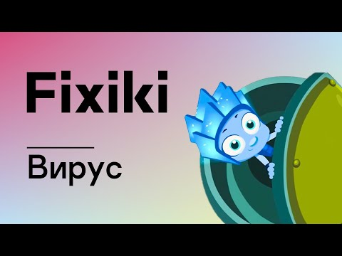 Фиксики – Вирус / Fixiki