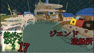 Minecraft ジ・エンドを我がバイオームに染め上げる2 part17(ゆっくり実況)