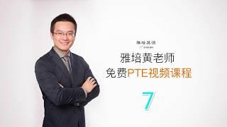 雅培英语PTE视频课(第七课)—定语从句错误
