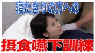 寝たきりの人への首の可動域訓練