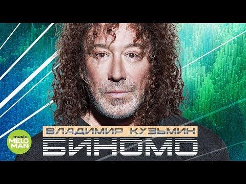 Владимир Кузьмин - Биномо (Official Audio 2018)