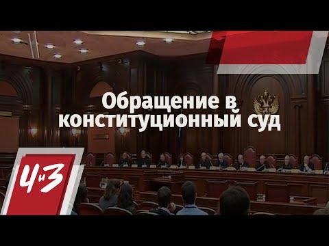 Обращение в конституционный суд