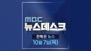 [뉴스데스크] 전주MBC 2021년  10월 07일