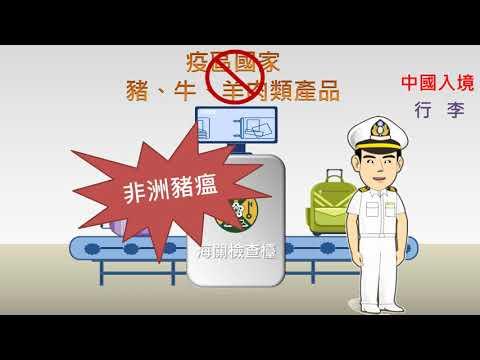 呼籲入境旅客勿攜帶中國大陸疫區肉製品回國