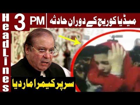 Maryam Nawaz Gets Badly Hit by Camera | Headlines 3 PM | 23 February 2019 | Express News