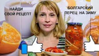 Болгарский перец на зиму запеченный в духовке простой рецепт заготовки