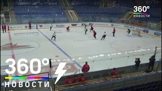 Хоккейных клуб «Авангард» провёл открытую тренировку для журналистов