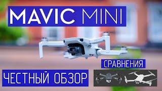 DJI MAVIC MINI - ЧЕСТНЫЙ ОБЗОР | СРАВНЕНИЯ С MAVIC PRO | FIMI X8 SE