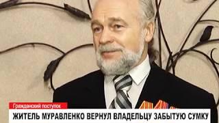 Житель Муравленко вернул владельцу забытую сумку