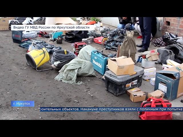В Иркутске задержаны грабители строек