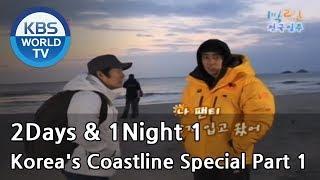 2 Days And 1 Night Season 1 | 1박 2일 시즌 1   Korea's Coastline Special, Part 1