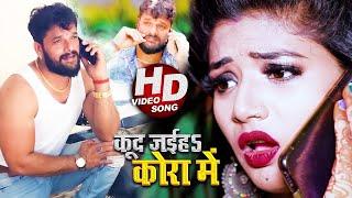Video Khesari Lal Yadav Antra Singh Bhojpuri Song 2020