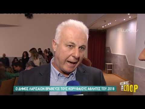 Ο Δήμος Λαρισαίων βράβευσε τους κορυφαίους αθλητές του 2018 | 06/03/2019 | ΕΡΤ