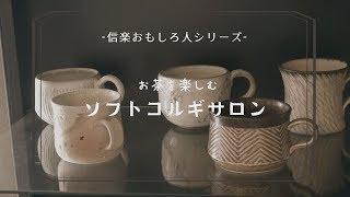 信楽おもしろ人シリーズ「hioli」緋色の庵で過ごすお茶とリラックスタイム