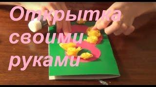 Поздравительная открытка с 8 марта своими руками. Подарок на 8 марта своими руками. Diy #handmade
