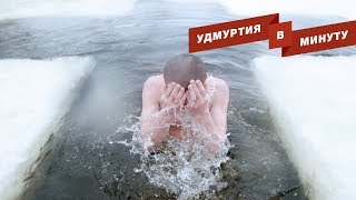 Удмуртия в минуту: подготовка к Крещенским купаниям и «узловая схема» Ижавиа