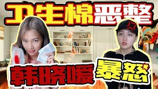 【Prank】玩已經用過的衛生棉?!韓曉噯被整到生氣了!