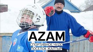 AZAM ХОККЕЙНОЕ ЧУДО ПОСЕЛКА ЖАЛТЫР. РЕПОРТАЖ №2