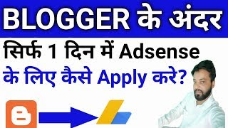 How To Apply For Adsense Within One Day In Blogger