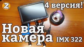 Как сделать своими руками камеру для зимней рыбалки