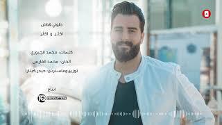 تحميل اغاني طوني قطان - اكثر واكثر ٢٠١٨ / Toni Qattan - Akthar W Akthar MP3