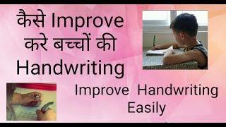 कैसे Improve करे बच्चो की handwriting. अपनाए कुछ आसान तरीके Handwriting improve करने के लिए I