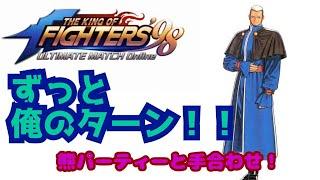 ずっと俺のターン! 【 KOF98UMOL】理想の熊パーティーを紹介!【 The King Of Fighters'98 UMOL】