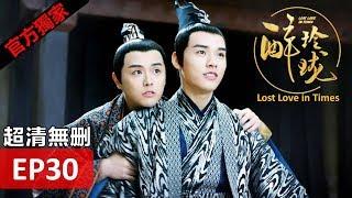 تحميل اغاني 【醉玲瓏】 Lost Love in Times 30(超清無刪版)劉詩詩/陳偉霆/徐海喬/韓雪 MP3