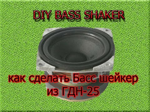DIY BassShaker Вибродинамик для симрейсинга, игр из ГДН-25