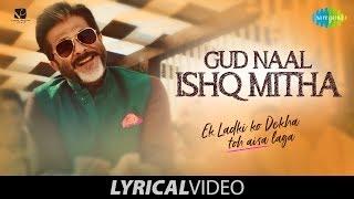 Gud Naal | गुड़ नाल | Lyrical | Ek Ladki Ko Dekha Toh Aisa Laga | Anil |Sonam | Navraj | Harshdeep