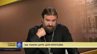 Протоиерей Андрей Ткачев. Где убили царя: дом Ипатьева