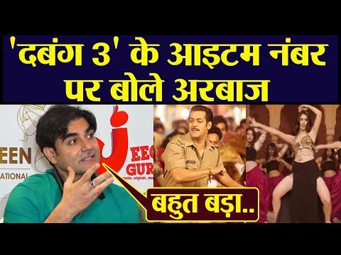 Salman Khan's brother Arbaaz Khan talks about Dabangg 3's item song; Watch Video   FilmiBeat