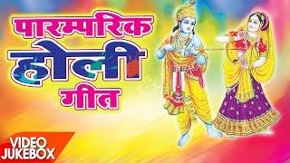 NEW भक्ति होली गीत 2017 || Paramparik Holi Songs || Video JukeBOX || Superhit Bhojpuri Holi Songs