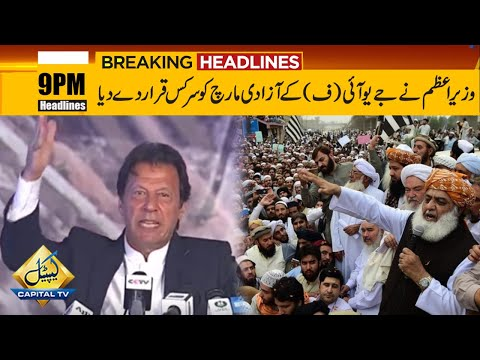 PM Imran says circus took place in name of Azadi March | Capital News Headlines | 9 PM | 18 Nov 19