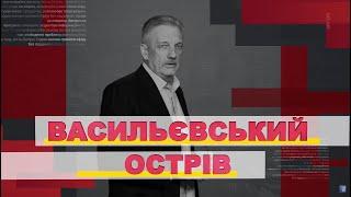 Васильевский остров – Эфир 23.04.2019