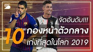 10 อันดับกองหน้าตัวกลางเก่งที่สุดในโลก 2019