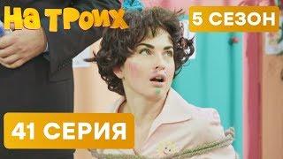На троих - 5 СЕЗОН - 41 серия | ЮМОР ICTV