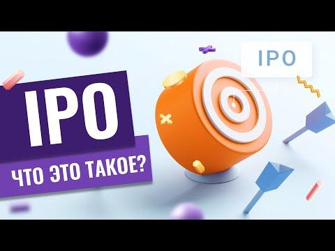 IPO компании - что это такое? // Наталья Смирнова