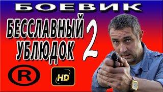 КРУТОЙ БОЕВИК Бесславный ублюдок 2 боевики 2017 онлайн детективы