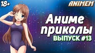 Аниме приколы под музыку   Anime Crack   Смешные моменты аниме   Анкорд жжёт   Аниме музыка #13