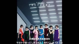 乃木坂46 - しあわせの保護色(中日歌詞付き)