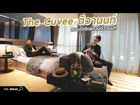 The Sneak EP.53 – The Cuvee ติวานนท์