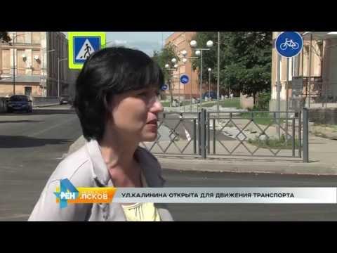 Новости Псков 29.06.2016 # улица Калинина открыта для движения транспорт