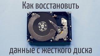 Как вернуть утерянные файлы с жёсткого диска?