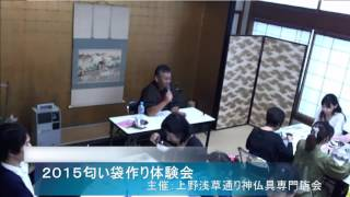 2015年匂い袋作り体験会13時~