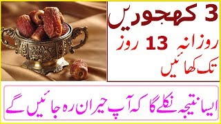 Khajoor ke fawaid | Date Benefits in Urdu | Health Tips In Urdu/Hindi - Download this Video in MP3, M4A, WEBM, MP4, 3GP