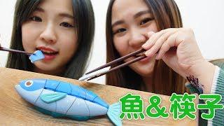 魚跟筷子的玩具還是吃貨們要來練習一下手速呢? 吃貨們的吃貨訓練是手跟筷子的眼到手到心到 一起來玩吃貨玩具吧 Sunny Yummy kids toys 的大姐姐團購美食開箱